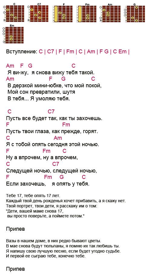 Аккорды к песне 17 лет (Чайф)