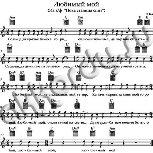 Ноты «Любимый мой» аккорды из т/с Пока станица спит (Юта)