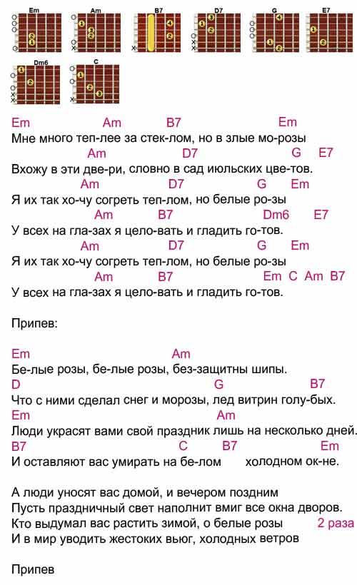 Аккорды к песне «Белые розы» (Ласковый май - Шатунов)