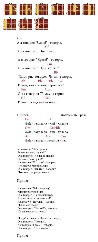 Аккорды «Давай поговорим» Хиль, Богатиков, Миронов