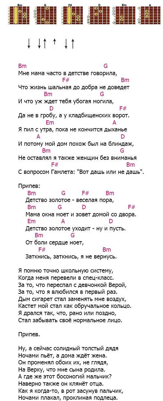 «Детство золотое» аккорды бой