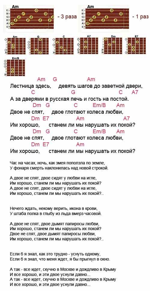 Аккорды к песне «Двое не спят» (Сплин)