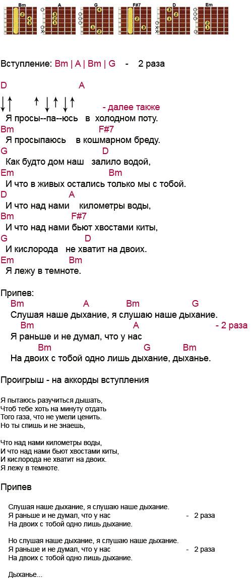 Аккорды к песне Дыхание(Бутусов-Наутилус Помпилиус)