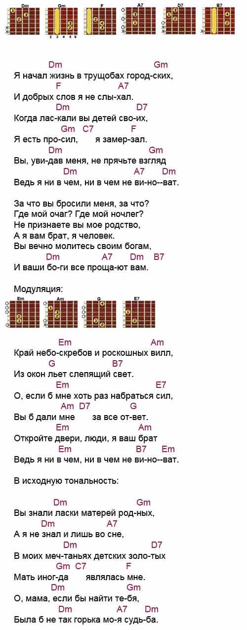 Аккорды к песне «Генералы песчаных карьеров» Несчастный случай