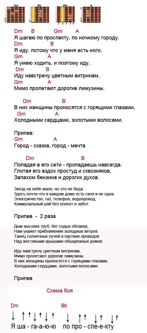 Аккорды к песне Город сказка (Танцы минус)
