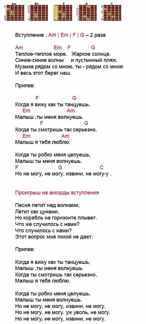 Аккорды к песне «Малыш» Кино - Виктор Цой