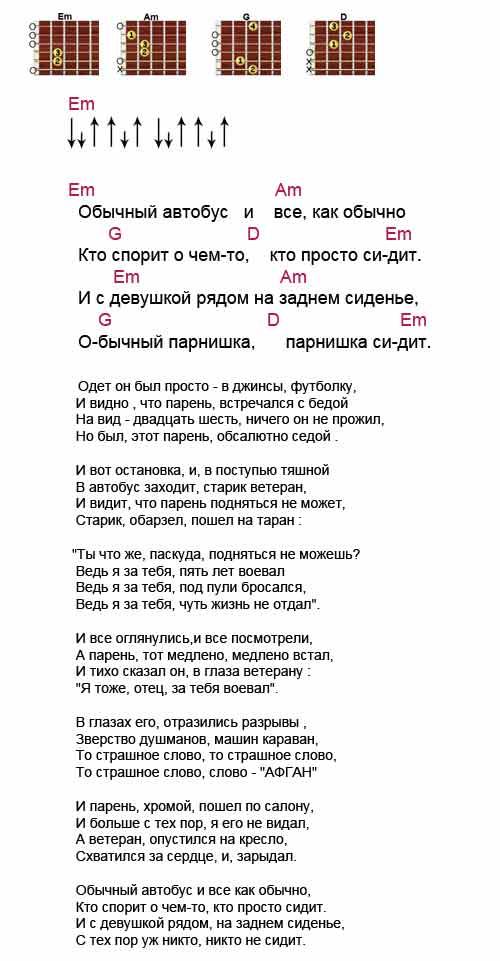 Аккорды к песне «Обычный автобус»(Армейские)