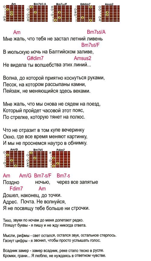 Аккорды к песне «Письмо» (Сплин)