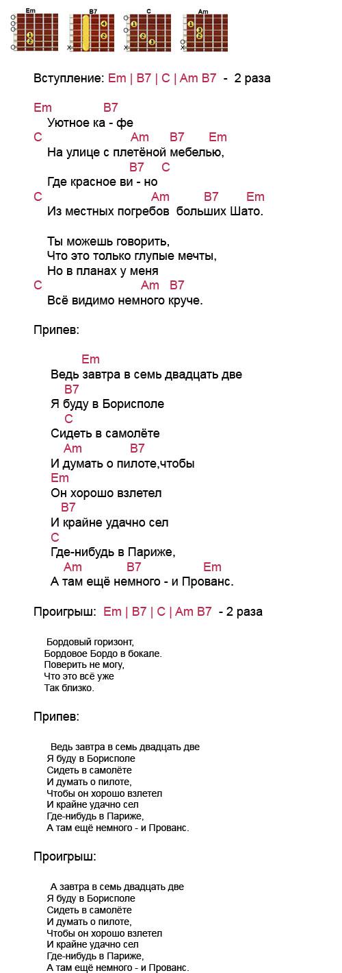 Аккорды песни Прованс (Елка)