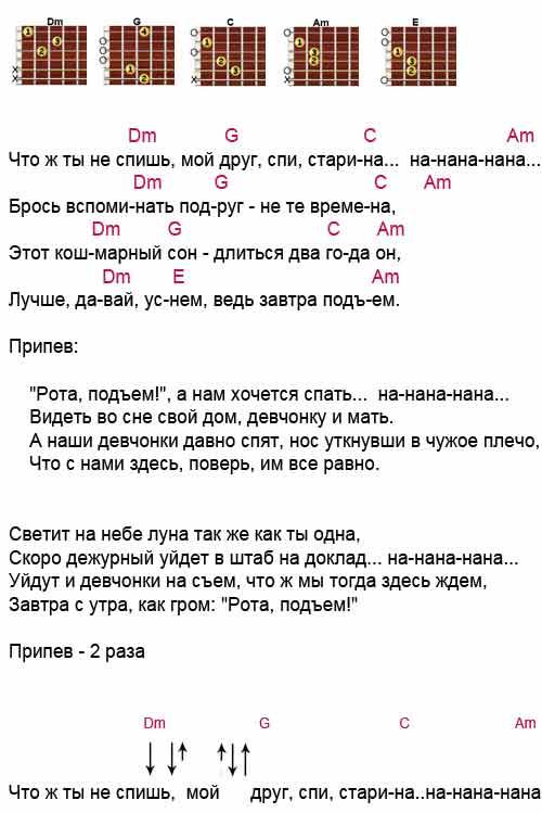 Аккорды к песне «Рота подъем!»(Армейские)