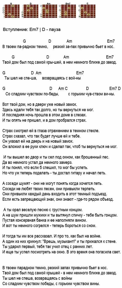 Аккорды к песне «С войны»(Чайф)