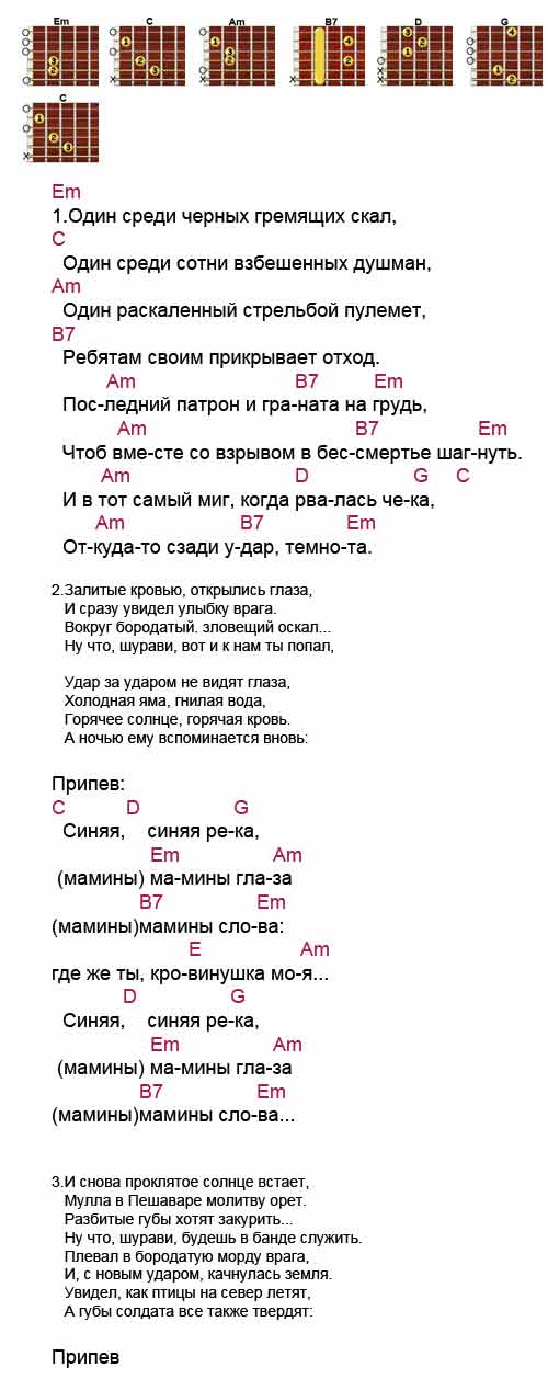 Аккорды к песне «Синяя река» (Армейские)