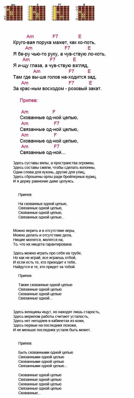 Аккорды к песне «Скованные одной цепью» (Наутилус Помпилиус - Бутусов)