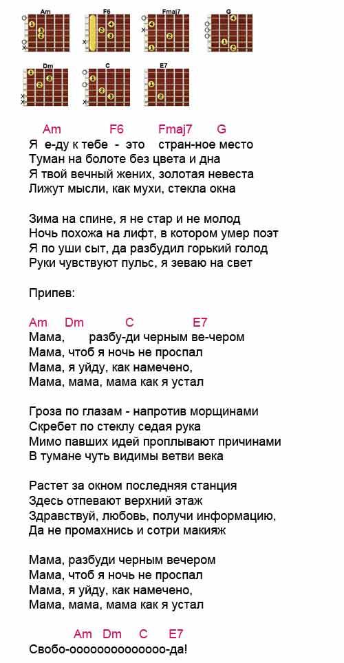 Аккорды песни «Свобода» (Шевчук Юрий)