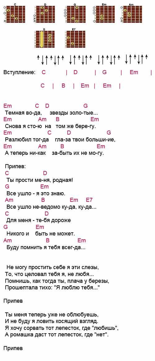 Платье белое текст песни с аккордами