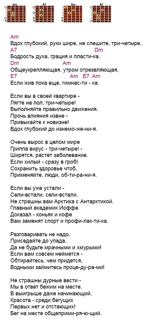 Аккорды «Утренняя гимнастика» Высоцкий