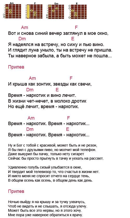 Аккорды к песне Время - наркотик (Майданов)