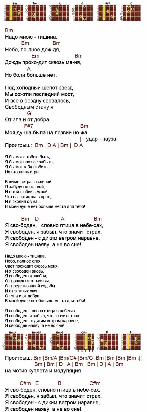 Аккорды к песне «Я свободен» (Кипелов)