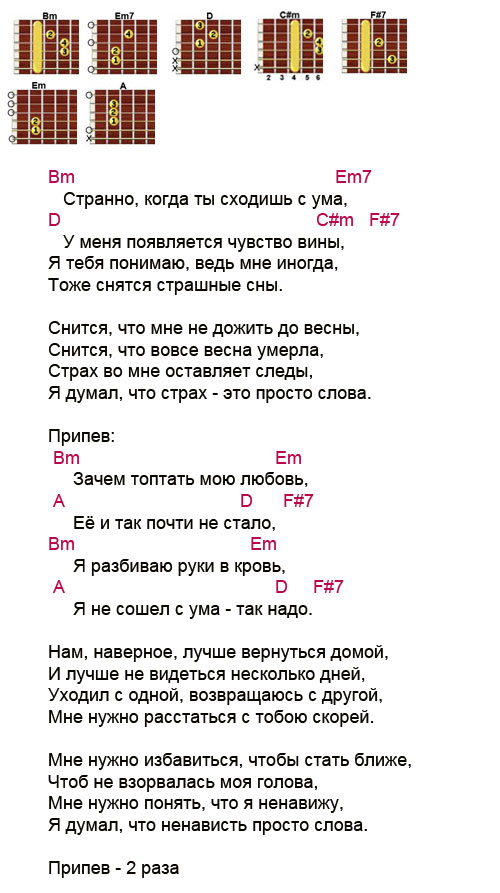 Аккорды к песне Зачем топтать мою любовь (Смысловые галлюцинации)