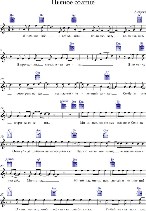 Alekseev - Пьяное солнце ноты и аккорды