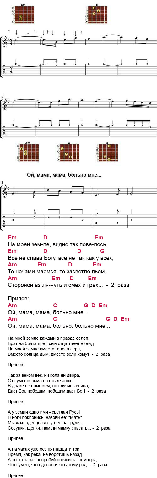 Аккорды песни «Мама» (Алиса - Кинчев)