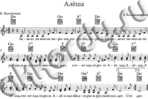Ноты песни «Алёша» аккорды