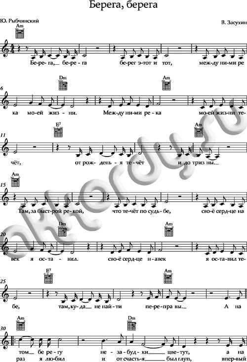 Ноты и аккорды к песне «Берега берега» (Малинин)