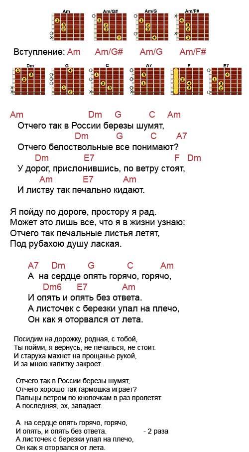 Аккорды песни «Березы» (Расторгуев-Безруков)