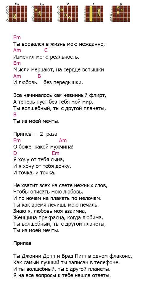 Аккорды песни «О боже какой мужчина» (Натали)