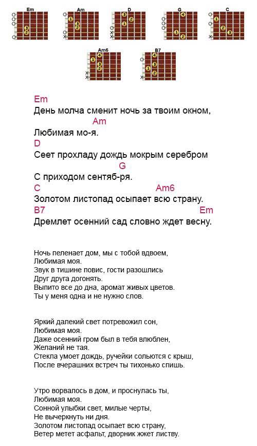 Аккорды к песне «Любимая моя» (Быков)