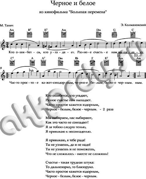Ноты и аккорды к  песне «Черное, белое» из кинофильма