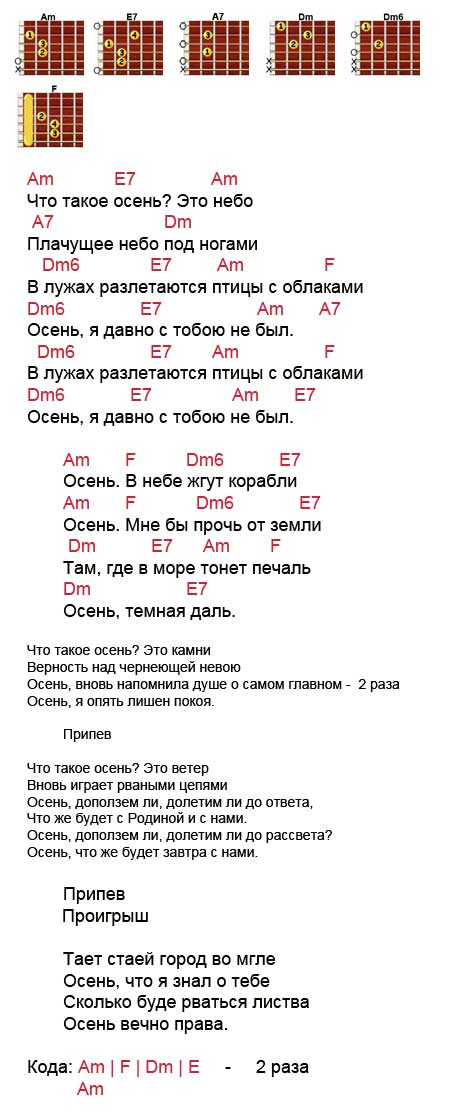 Аккорды песни Что такое осень (ДДТ - Шевчук)