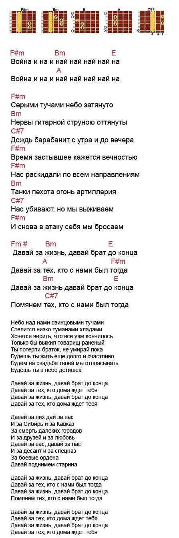 Аккорды к песне «Давай за» (Любэ - Расторгуев)