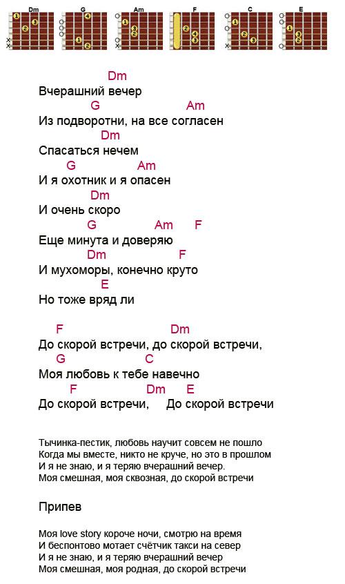 Аккорды к песне «До скорой встречи» Звери