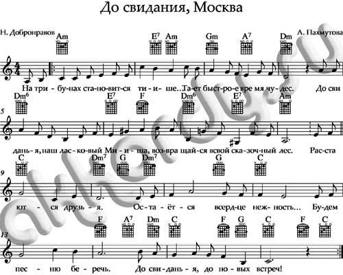 Ноты  «До свидания Москва» аккорды «До свиданья наш ласковый мишка» ноты