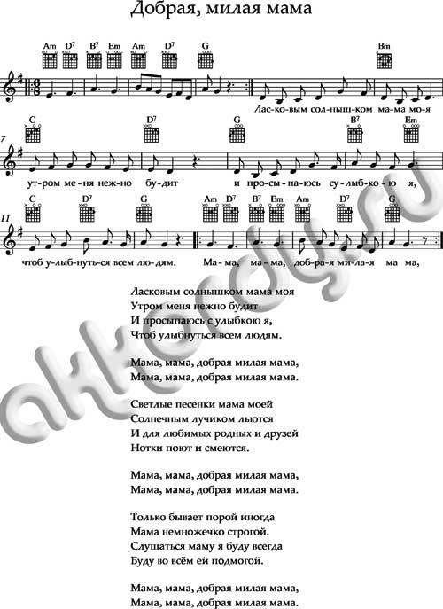 Ноты  «Добрая милая мама» аккорды