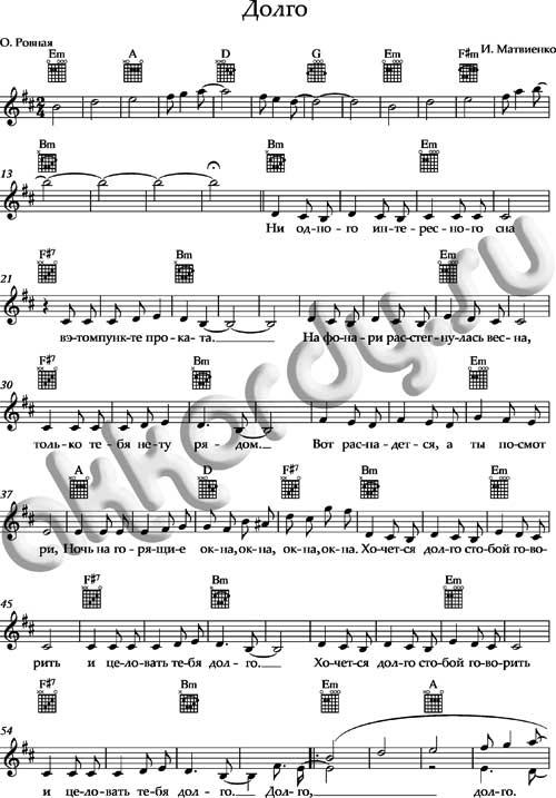 Любэ «Долго» ноты, аккорды