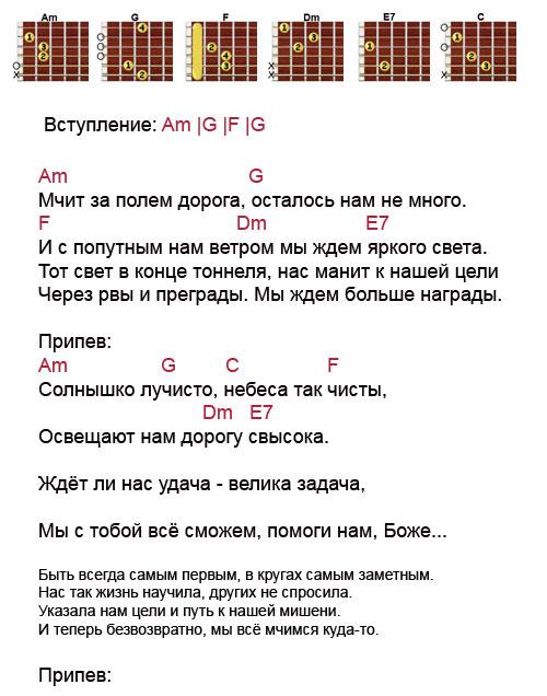 Аккорды Дорога (Максим)