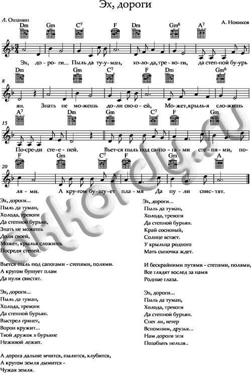 Ноты «Эх, дороги» аккорды