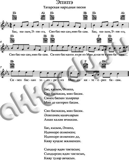 Ноты, текст и аккорды песни «Эпипэ» (Татарская)