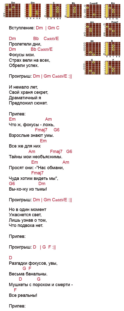 Аккорды к песне Фокусник (Король и Шут - КиШ)