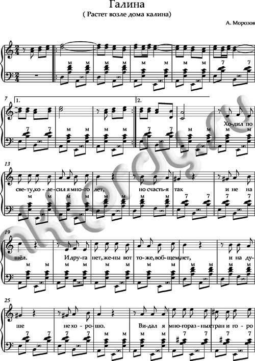 Простые аккорды  белое