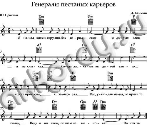 Ноты и аккорды к  песне «Генералы песчаных карьеров»
