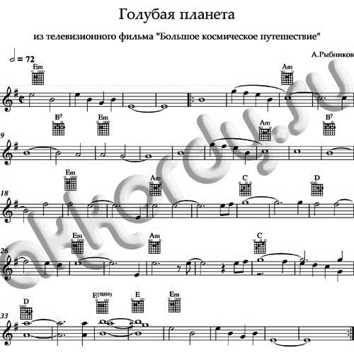 Ноты и аккорды композиции «Голубая планета» (А. Рыбников)
