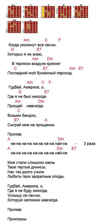 Аккорды песни Гудбай Америка (Наутилус, Бутусов)