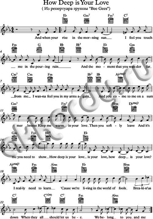 Ноты «How deep is your love» аккорды Bee Gees