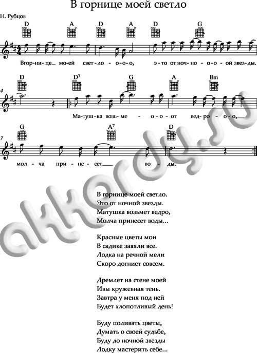 Ноты и аккорды песни «В горнице моей светло» (М. Капуро )