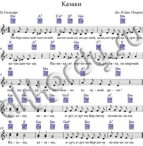 Ноты песни «Казаки» аккорды