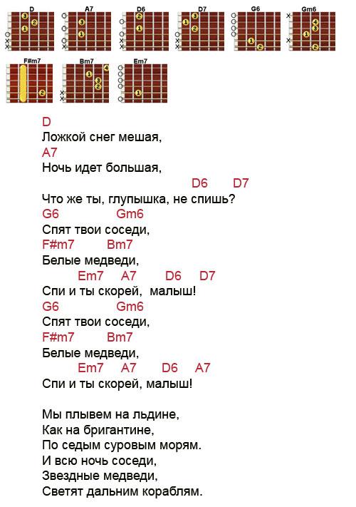Аккорды песни Колыбельная медведицы из мультфильма Умка