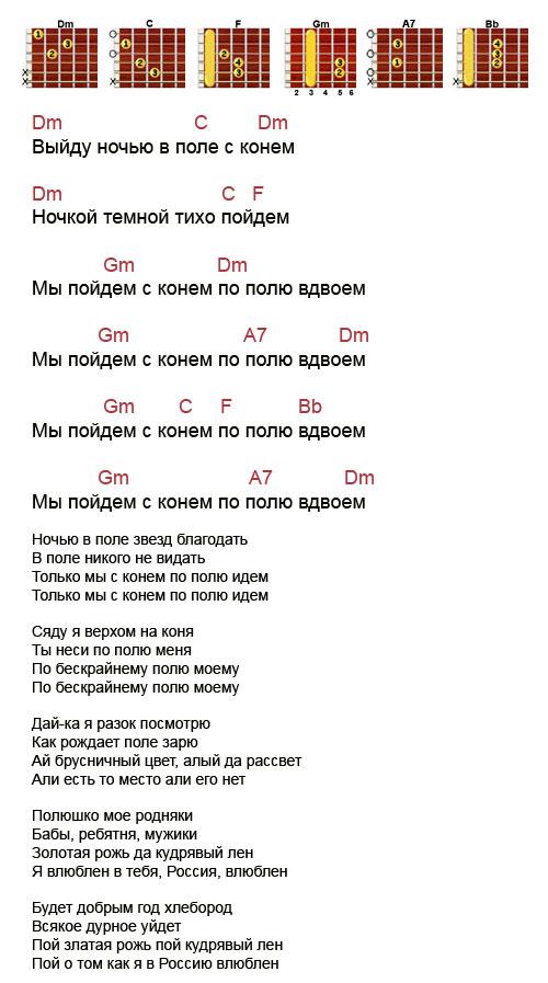 Аккорды песни Конь (Любэ - Расторгуев)